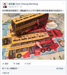 Fongshancopybusmodel