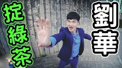 薑檸樂學劉華掟綠茶