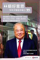 MTR sorry2011