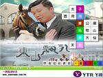 Ydog MTR Poster