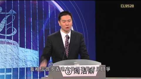 重溫 周浩鼎新界東補選論壇落淚