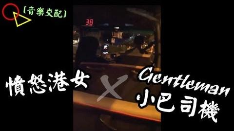 音樂交配 憤怒港女 x Gentleman小巴司機 (有粗口)