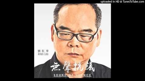 高登音樂台 劉江華佔中概念大碟 - 一生中最「火羅」