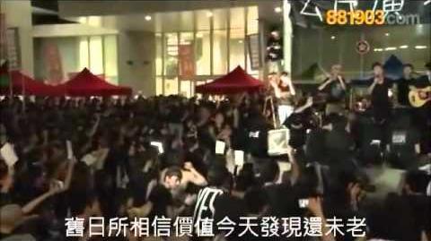 9月7日佔領政府總部集會演唱會︰年少無知
