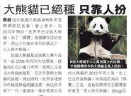Man-made pandas in18yearsnews