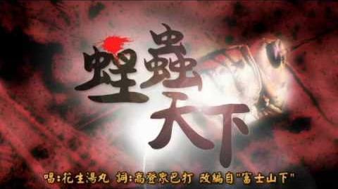高登音樂台 《蝗蟲天下》MV (原曲:富士山下)