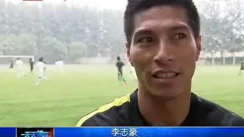 李志豪:希望北京球迷支持我