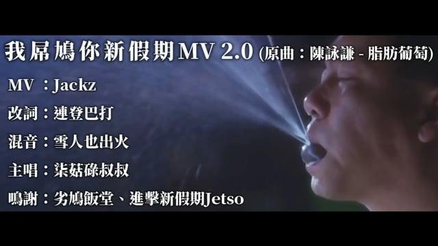 極邪惡連登音樂台 《我屌鳩你新假期》MV 2.0 (原曲:脂肪葡萄)