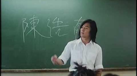 陳浩南教書潮文