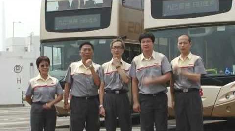 九龍巴士企業之歌-共創佳績
