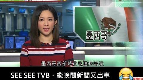 啦閪甩?TVB無綫新聞記者駱文捷錯讀墨西哥城市變爆粗 2017Jan8