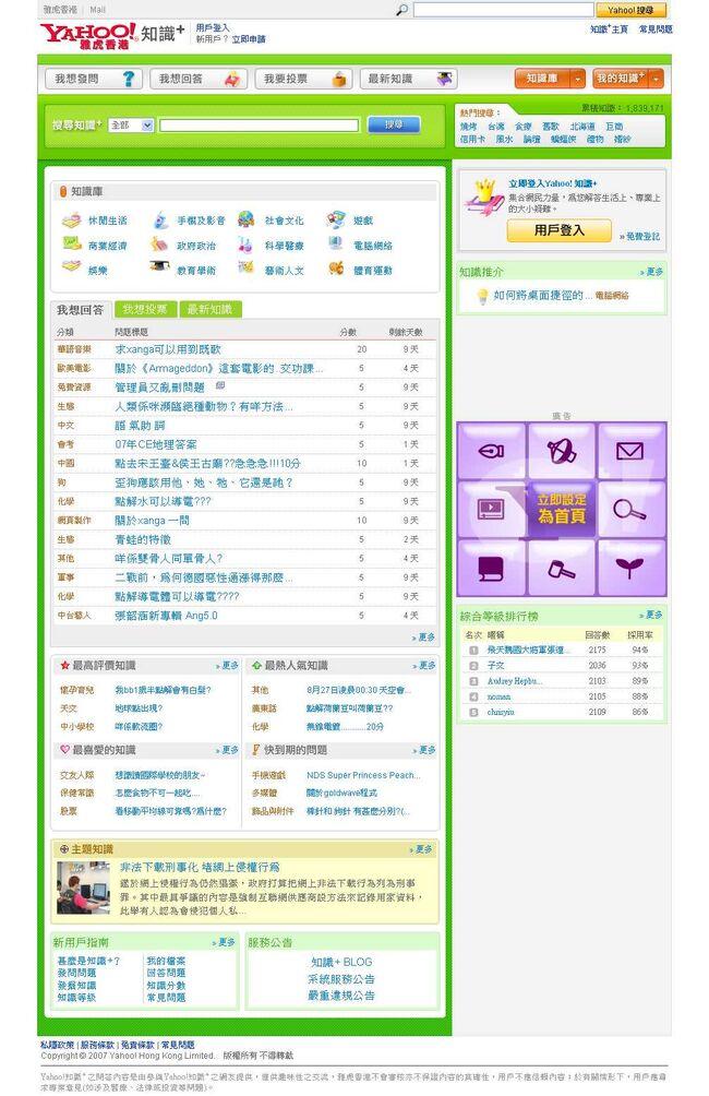 Yahooknowledgecap2007