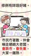 Dining table chat 06