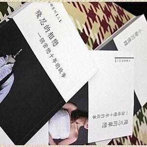 小姓奴| 香港網絡大典| Fandom