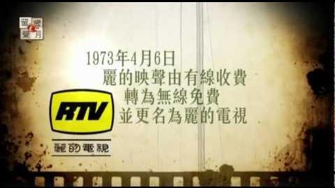 2012 12 31 亞洲電視數碼 13 台「歲月留聲」啟播