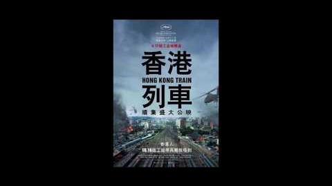 香港塞爆列車