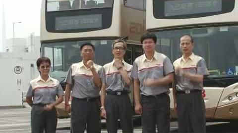 九龍巴士企業之歌-共創佳績(無字幕版,備份)