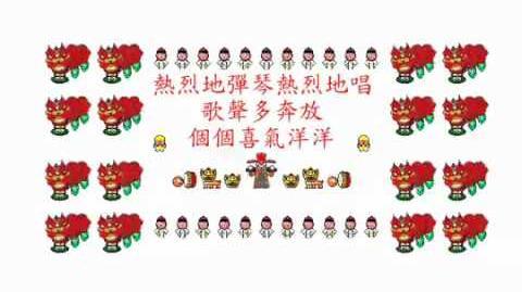喜氣洋洋 熱烈慶祝前中共總書記江澤民逝世