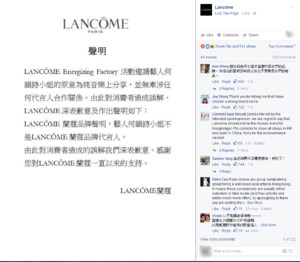 Lancome statement hocc