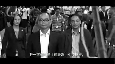 《黑TV焦點》劉江華同志壯烈犧牲
