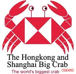 Hsbc crab on appledaily