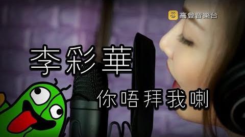 高登音樂台 李彩華 - 你唔拜我啦 Music Video