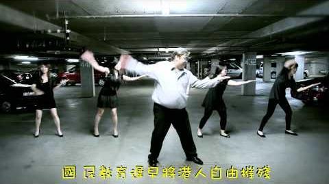 (國民) Gwokman Style by (肥龍) Daniel Ching - 反洗腦教育歌 原曲﹕Psy - Gangnam Style