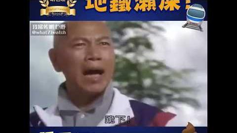 【地鐵瀨屎 唔再係遲到藉口】龍咁威 港鐵故障 不可力抗 
