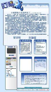 Doraemon City - Front Page