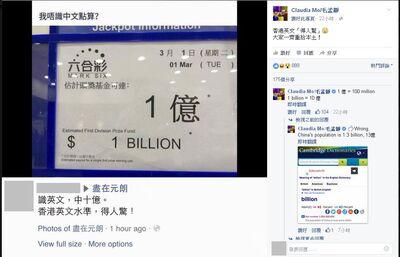 1billionmarksix