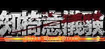 Jingeki Dream