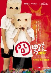 Orz-boyz-movie-poster