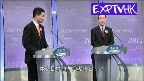 梁振英 VS 唐英年 - 2012行政長官選舉辯論 Remix (Feat
