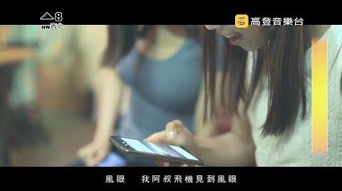 高登音樂台 a仔 - 打風喇喂 Official Music Video (原曲 花花世界)