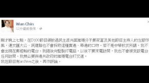 《城邦論、香港遺民論》陳雲教授@D100 大戰鄭家富講走私奶粉