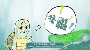 「放生前諗清楚」系列 - 龜龜篇《放生真能給牠們幸福嗎?》(30秒版本)
