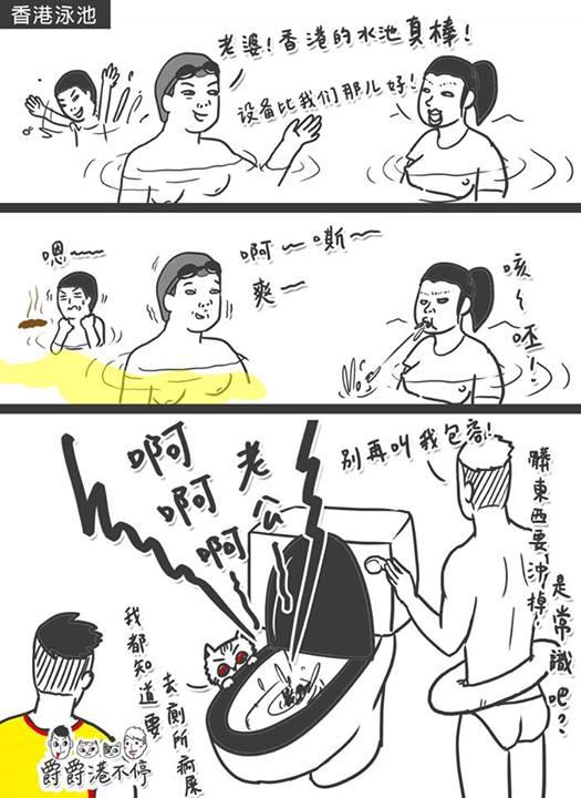 Image result for 爵爵港不停 大陆人在香港泳池