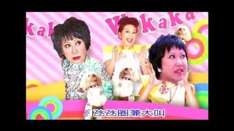 NJ平行時空 May姐有請Wakaka -無記兩大週末王牌節目最強合作