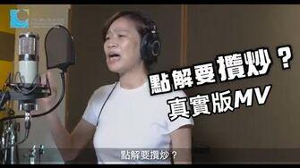 《點解要攬炒》真實版MV 梁美芬領唱