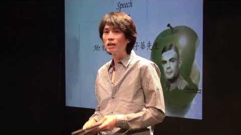 黄子華、林以諾、同性戀 & 「圖靈」!