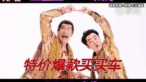 PPAP PIKO TARO Feat Wong Cho-Lam (王祖蓝 vs PIKO太郎 )