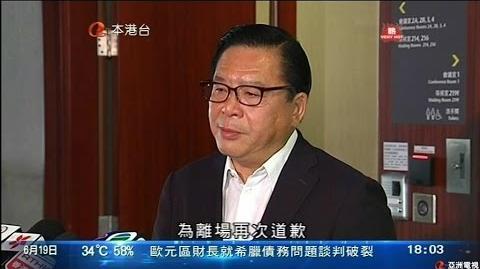 林健鋒再就建制派突然離場致歉 (2015 06 19)