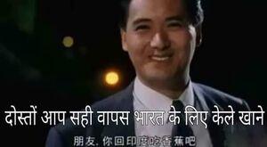 1「朋友 你返印度食蕉啦」印度字幕版