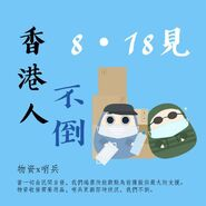 818香港人不倒-sourcer