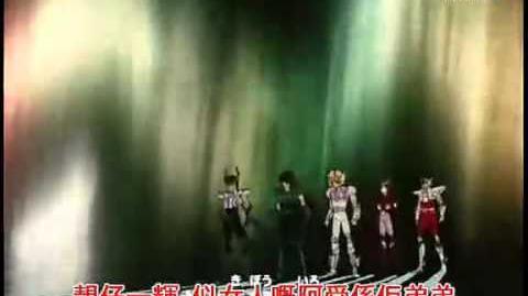 聖鬥士星矢粵語版OP-1399294059