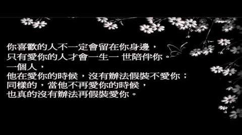 凍豆腐 - 欲言別止〔原曲:沒有如果 梁靜茹〕