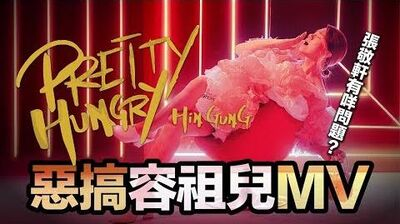 張敬軒有咩問題?惡搞容祖兒 Pretty Crazy MV