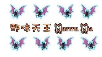 野味天王 Mamma Mia |美味天王|武漢|野味