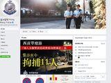 香港警察Facebook專頁