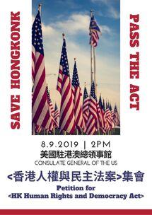 9月8日美國人權及民主法案大遊行文宣2